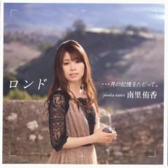 Rondo ... Tsuki no Kioku wa Tadotte