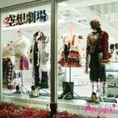 Kuusou Gekijou - Anjyu