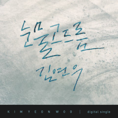 Melt Away - Kim Yeon Woo