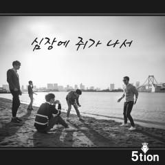 Simjange Jwiganaseo (심장에 쥐가나서) - 5tion