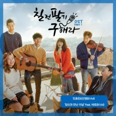 Perseverance, Goo Hae Ra OST Part.1 - Min Hyorin,B1A4