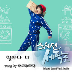 Sweden Laundry OST Part.4