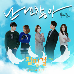 Jumping Girl OST `I'm Fine`