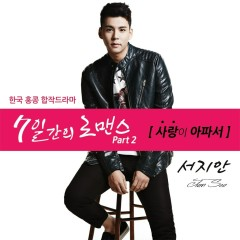 Romance For 7 Days OST Part.2