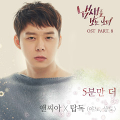 The Girl Who Sees Smell OST Part.8 - NC.A,Topp Dogg