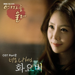 Make A Woman Cry OST Part.2