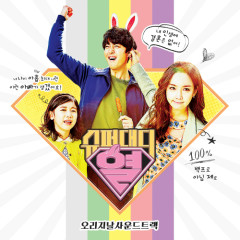 Super Daddy Yul OST