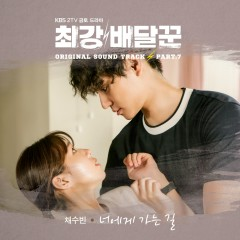 Strongest Deliveryman OST Part.7