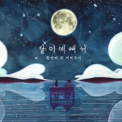 The Beautiful Moon (Single)