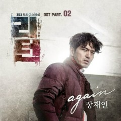 Return OST Part.2 - Jang Jae In