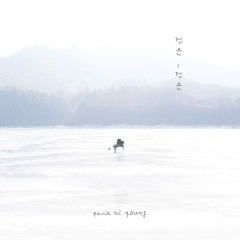 Walk And Walk (Single) - Park Ki Young