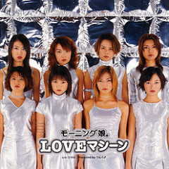 LOVEマシーン (LOVE Machine)