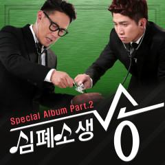 SBS 'CPR Song' Special Album Part.2
