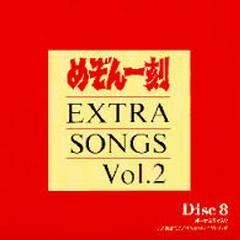 Maison Ikkoku Complete Music Box Disc 8