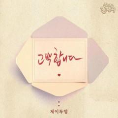 Sweet Home, Sweet Honey OST Part.13