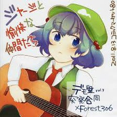 Jersey to Yukaina Nakamatachi Demo Version Vol.3 Toppatsu Godo x Forest 306