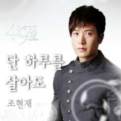 49 Days OST Part.7 - Jo Hyun Jae