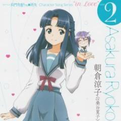 Nagato Yuki-chan no Shoushitsu Character Song Series 'in Love' Case 2 - Asakura Ryouko