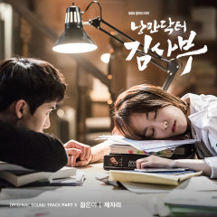Romantic Doctor, Teacher Kim OST Part.3