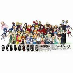 Higurashi no Naku Koro ni 10th Anniversary CD -you&history- CD1