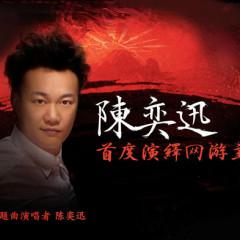 斗战神 / Dou Zhan Shen / Đấu Chiến Thần