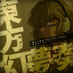 Touhou Genmusou -THE First Chapter-