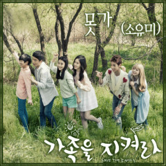 Protect The Family OST Part.3