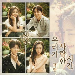 The Time We Were Not In Love OST Part.1