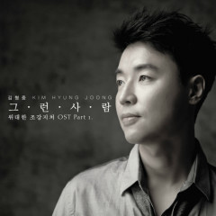 Great First Wives OST Part.1 - Kim Hyung Joong