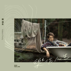 乐作人生 / Sing For Life / Âm Nhạc Tạo Cuộc Sống  - Chung Hán Lương