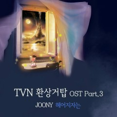 Fantasy Tower OST Part.3 - Joony
