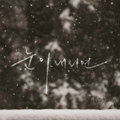 When The Snow Falls (Single)