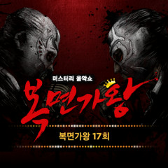 King Of Mask Singer 17회