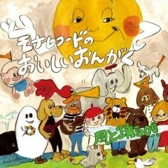 Mona Record no Oishii Ongaku - Kaze to Odoru Uta -