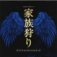 Kazoku Gari (TV Series) Original Soundtrack
