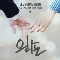 Empty Hand  - Lee Young-hyun