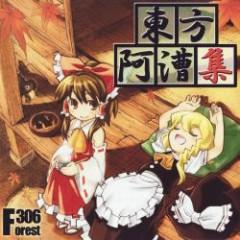 東方阿漕集 (Touhou Akogishu) - Forest306