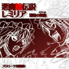 Legend of Devil Princess Remilia ~Minuet of Fate~ Prologue (Preview Version)