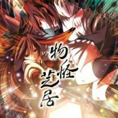 Mononoke Shibai - Aoba Seisakusho