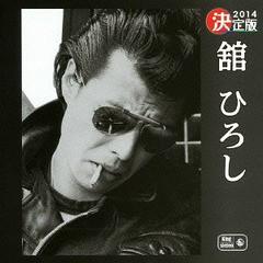 Kettei Ban Hiroshi Tachi 2014 - Tachi Hiroshi