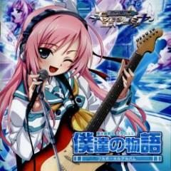Kikouyoku Senki Tenkuu no Yumina - Bokutachi no Monogatari Full Vocal Album