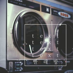 Laundromat (Single) - Song Rapper
