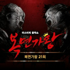 King Of Mask Singer 21회