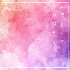 I See You (Single) - Tritops