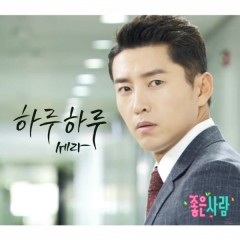 Good Person OST Part.14