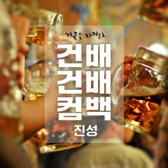 Save The Family OST Part.12