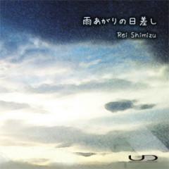 雨あがりの日差し (Ame Agari no Hizashi) - Unknown-Dimension