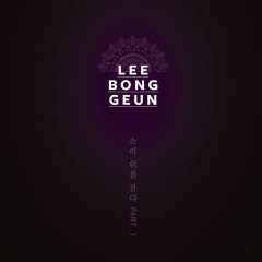 Walk On The Sound Part.1 (Mini Album) - Lee Bong Geun