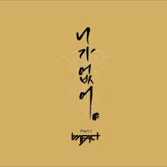 Kimiga Inai (In The Club) (Single)