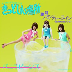 Kitto Ii Basho (Fuchi) / Zettai Panty Line